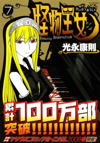 怪物王女 7 (7) (シリウスコミックス)