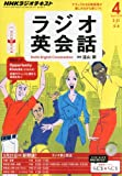 NHK ラジオ ラジオ英会話 2014年 04月号 [雑誌]