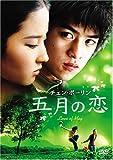 五月の恋 [DVD]