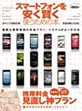 スマートフォンを安く賢く使うための本 (100%ムックシリーズ)