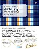基本からしっかりわかる Adobe Spryプログラミングブック (Web Designing BOOKS)