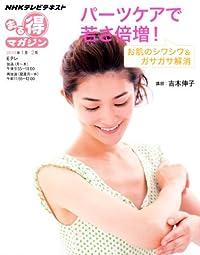 お肌のシワシワ&ガサガサ解消 パーツケアで若さ倍増! (NHKまる得マガジン)