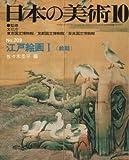 日本の美術 No.209 江戸絵画〈1〉前期 1983年 10月号