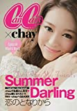 chay「Summer Darling」