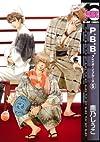 P.B.B. (5) (ビーボーイコミックス)