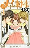 メイちゃんの執事DX(4): マーガレットコミックス