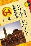 シリア・レバノンを知るための64章 (エリア・スタディーズ123)