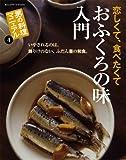 男の料理マニュアル4 おふくろの味入門 (ORANGE PAGE BOOKS 男の料理マニュアル 4)