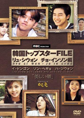 韓国トップスターFILE「美しい顔」 リュ・シウォン/チョ・インソン編