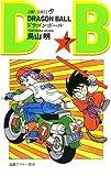 ドラゴンボール (巻7) (ジャンプ・コミックス)