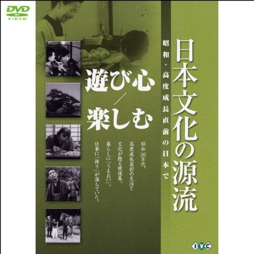 日本文化の源流「遊び心/楽しむ」第2巻~昭和・高度成長直前の日本で~(1WeekDVD)