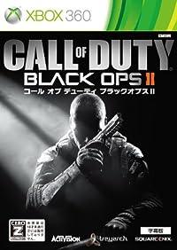 コール オブ デューティ ブラックオプスII (字幕版) 【CEROレーティング「Z」】