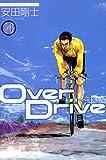OverDrive(14) (少年マガジンコミックス)