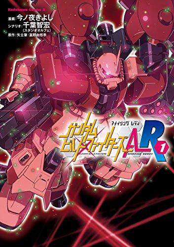 ガンダムビルドファイターズA-R(1)<ガンダムビルドファイターズA-R> (角川コミックス・エース)