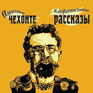 Jumoristicheskie rasskazy [Humorous Stories] (       UNABRIDGED) by Anton Chekhov Narrated by Andrey Zaretsky, Alexander Khorlin