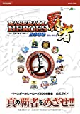 BASEBALL HEROES2009 覇者 公式ガイド (KONAMI OFFICIAL BOOKS)