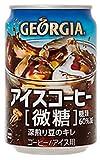 コカ・コーラ社 ジョージア アイスコーヒー微糖 280g1箱24本