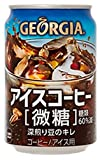 GEORGIA ICE COFFEE ジョージア アイスコーヒー 微糖 280g缶×48本 (2ケースセット)