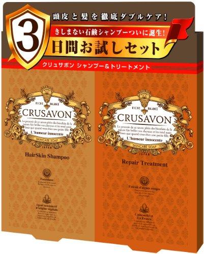 クリュサボン SP&TR トライアルキット
