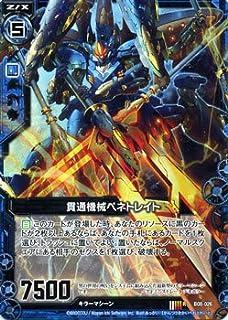 ゼクス 神祖の胎動/貫通機械ペネトレイト(Z/X)/シングルカード