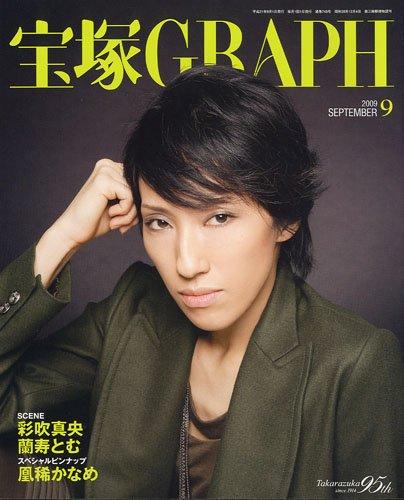 宝塚 GRAPH (グラフ) 2009年 09月号 [雑誌]