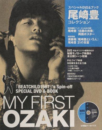 MY FIRST OZAKI スペシャルDVD&ブック尾崎豊コレクション: 『BEATCHILD1987』's Spin-off (SHOGAKUKAN SELECT MOOK)