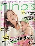 nina's (ニナーズ) 2014年 09月号 [雑誌]