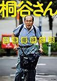 桐谷さんの株主優待生活 (単行本)