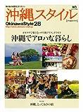 沖縄スタイル 28 (エイムック 1633) (商品イメージ)