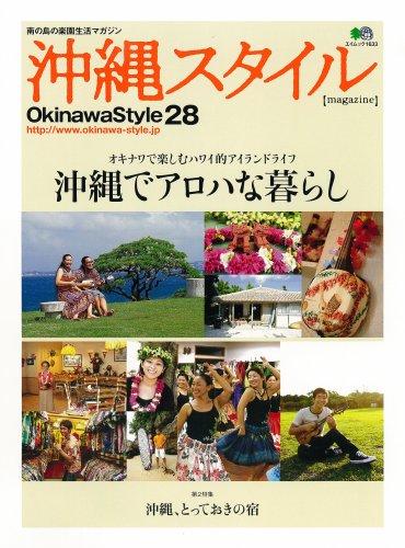沖縄スタイル28