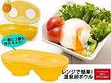 【川越シェフプロデュース!】TATSUYA IDEA KITCHEN レンジで半熟卵ボウル(2個用)【電子レンジ調理器】