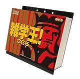 雑学王!365 2014カレンダー