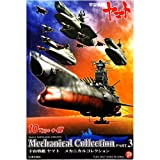 Space Battleship Yamato Mechanical Collection - Part 3 - Medical Evacuation Vessel Group (Squad of 4 - 0.5