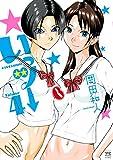 いっツー 4 (ヤングチャンピオン・コミックス)