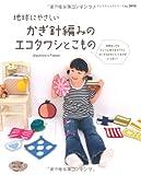 地球にやさしいかぎ針編みのエコタワシとこもの (レディブティックシリーズ no. 3010)