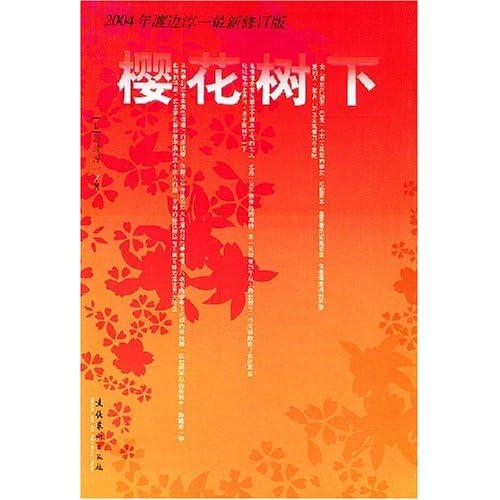 樱花树下(2004年渡边淳一最新修订版)