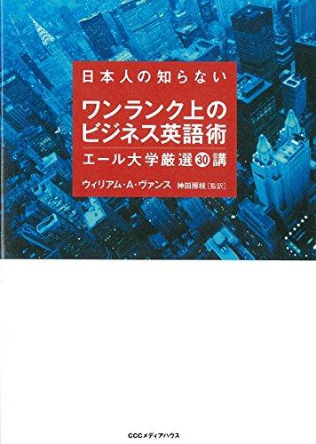 日本人の知らないワンランク上のビジネス英語術
