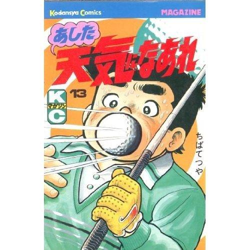 あした天気になあれ (13) (講談社コミックス (905巻))