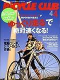BiCYCLE CLUB (バイシクル クラブ) 2009年 04月号 [雑誌]