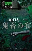 鬼畜の宴 (ゴルゴ13ノベルズ)