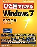 ひと目でわかるWindows 7ビジネス編 (マイクロソフト公式解説書)