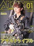 月刊 Arms MAGAZINE (アームズマガジン) 2014年 01月号 [雑誌]