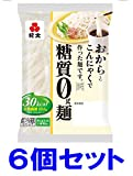 紀文 糖質0g麺  6個セット クール便発送 【キャンセル、返品不可】