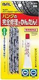 BAL ( 大橋産業 )  パンク修理キット パワーバルカシール 補充用 833