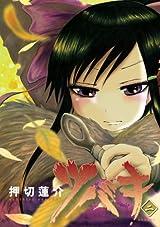 津山三十人殺しを題材にしたエピソードが描かれる「ツバキ」第2巻