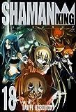 シャーマンキング 完全版 18 (18) (ジャンプコミックス)