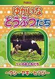 ゆかいなどうぶつたち ~ウシ・ヤギ・ヒツジ~ [DVD]