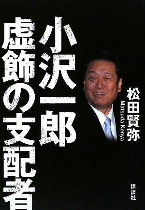 小沢一郎 虚飾の支配者 [単行本] / 松田 賢弥 (著); 講談社 (刊)