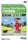 MicrosoftOfficeSpecialist攻略問題集MicrosoftOfficeExcel2003第2版