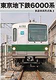 鉄道車両形式集3 東京地下鉄6000系 [DVD]